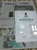 東京マラソン2010記録証.JPG
