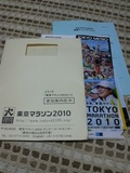 東京マラソン案内.JPG